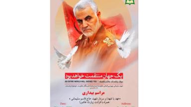 Molenbeek : la cérémonie d'hommage à Qassem Soleimani s'est déroulée sans incident